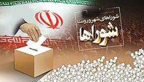 نتایج انتخابات شوراهای اسلامی شهر و روستا در شرق اصفهان+ اسامی