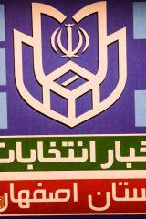 اخبار انتخابات استان اصفهان