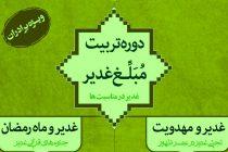ghadir1