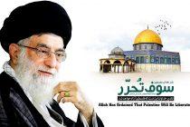 آزادی فلسطین
