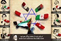 اسراییل باید از صفحه روزگار محو شود
