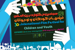 جشنواره کودک و نوجوان اصفهان