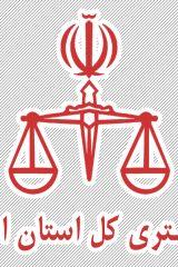 دادگستری کل استان اصفهان