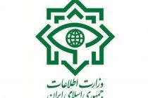 وزارت اطلاعات1