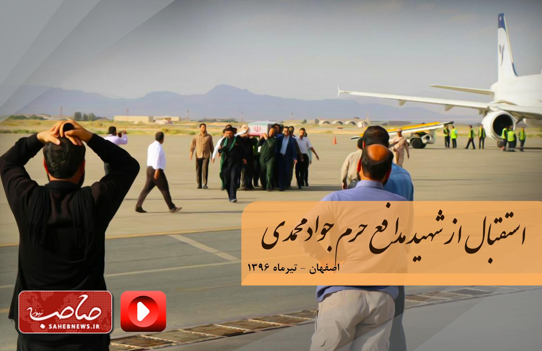 استقبال-شهید-جواد-محمدی