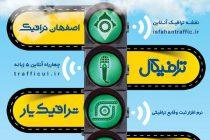 اصفهان ترافیک