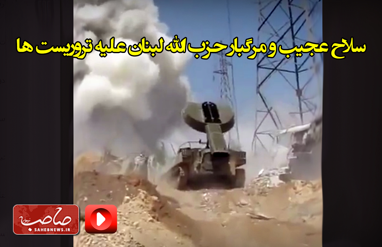 سلاح-عجیب-حزب-الله-لبنان