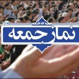 نماز-جمعه-نطنز-و-بادرود-240x160