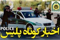 پلیس-2