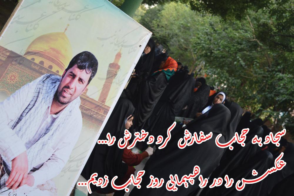 سجاد مرادی شهید مدافع حرم حجاب اصفهان بیدار