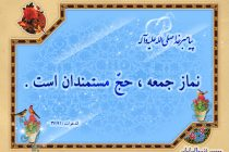 namaz_jomeh1