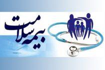 بیمه سلامت نطنز