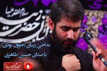 حسین-طاهری