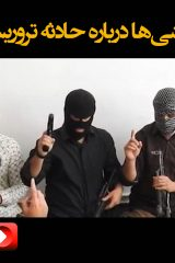 داعش-در-تهران
