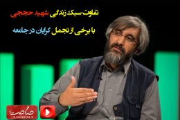 شهید-حججی