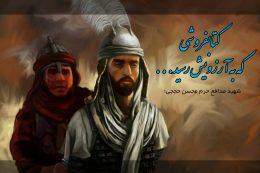 شهید-محسن-حججی