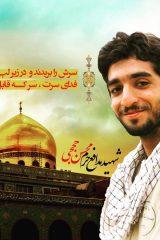 شهید محسن ححجی (10)