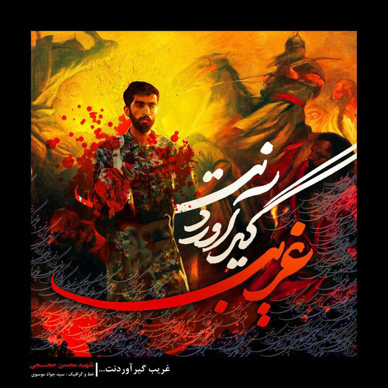 نتیجه تصویری برای پوستر شهید حججی