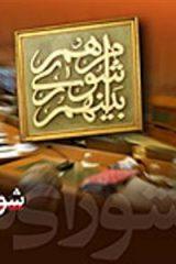 شورای-شهر-1.x46676