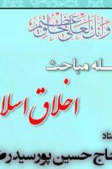 پوستر خبر امامزاده زینب اصفهان