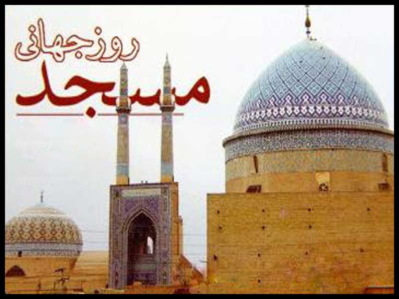 روز مسجد