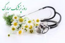 روز پزشک