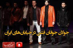 Fashion-photos-first-official-show-in-Iran-16