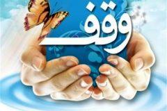 اصفهان-+وقف