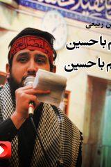 امیر-عباس-ربیعی