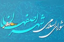 شورای شهر اصفهان1