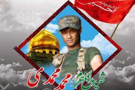 محمدی1