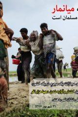 مسلمانان-میانمار-10