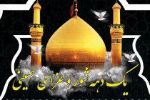 پوستر خبر امامزاده عبدالله چادگان