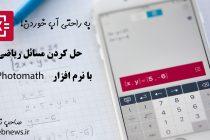 03_Photomath_v3_Calculator_zoom copy