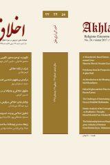 Akhlagh_46 (1)