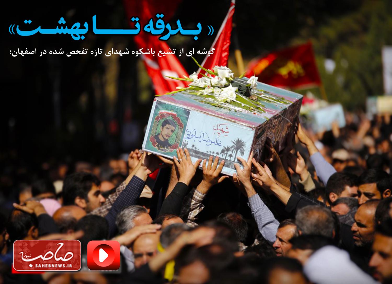 تشیع-شهدای-اصفهان-7