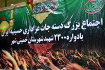 حسینیه-ایران
