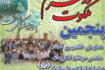 پوستر خبر امامزاده سیدان الکریمان