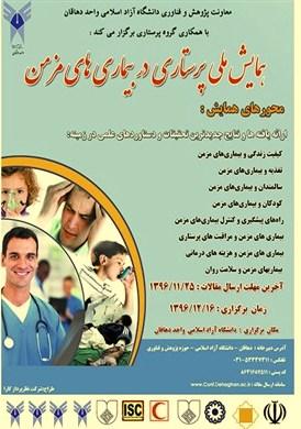 همایش ملی پرستاری در بیماریهای مزمن در دهاقان برگزار میشود