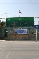 uni-esfahan