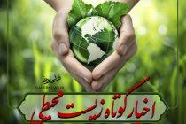 اخبار محیط زیست