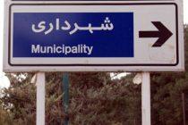 شهرداری