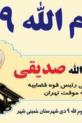 آیت-الله-صدیقی