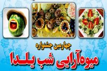 خمینی-شهر-یلدا