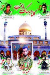 شهدای مدافع حرم شهرستان خمینی شهر