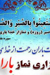 نماز-باران