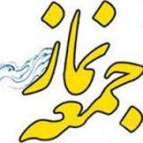 نماز-جمعه-2-240x160-1
