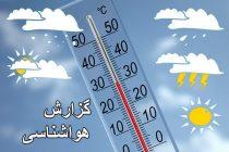 هواشناسی 1
