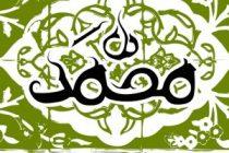 1_holy_prophet_of_islam_muhammad_by_islamicwallpers__wwwshiapicsir_20091105_1300755969-300x210