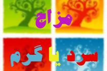 com.tannaztalaee3.mezajf3_512x512